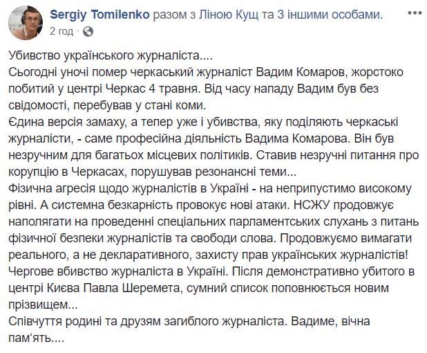 Томиленко1