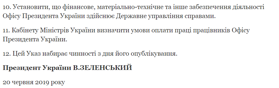 Указ5
