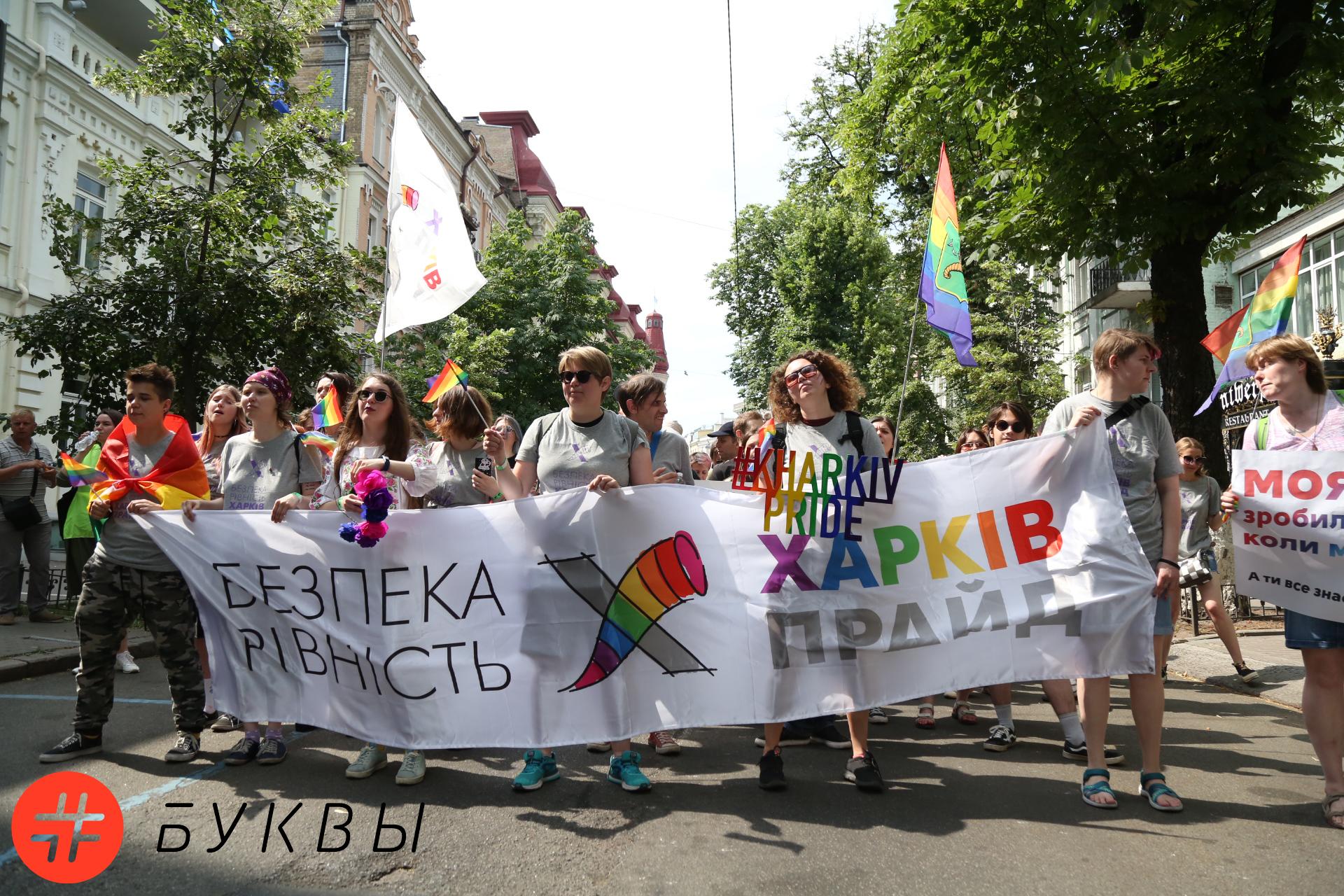 киевпрайд2019