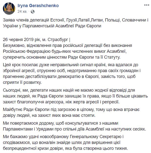 Геращенко3