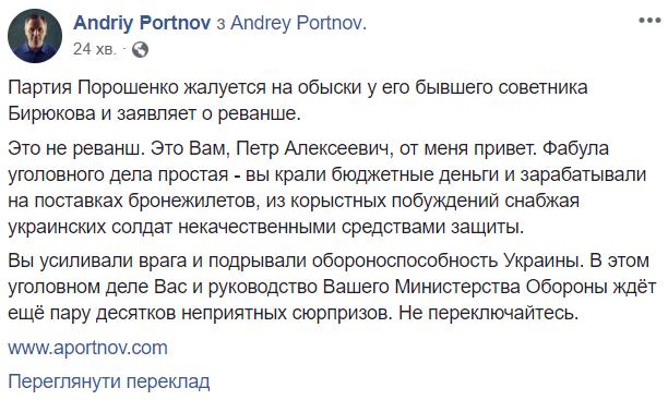 Портнов1