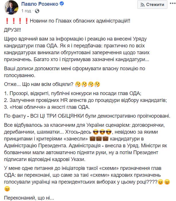 Розенко2