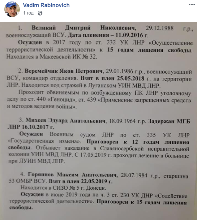 Рабинович2