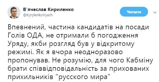 кириленко
