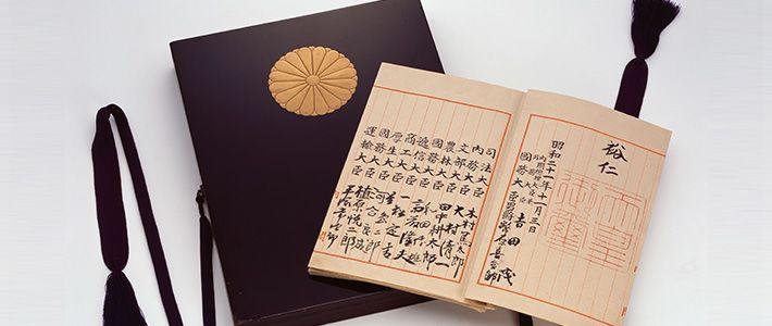 конституция японии