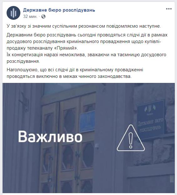 ГБР Обыски