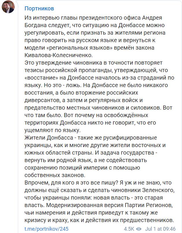 Портников1