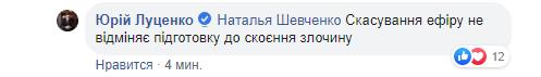 луценко2