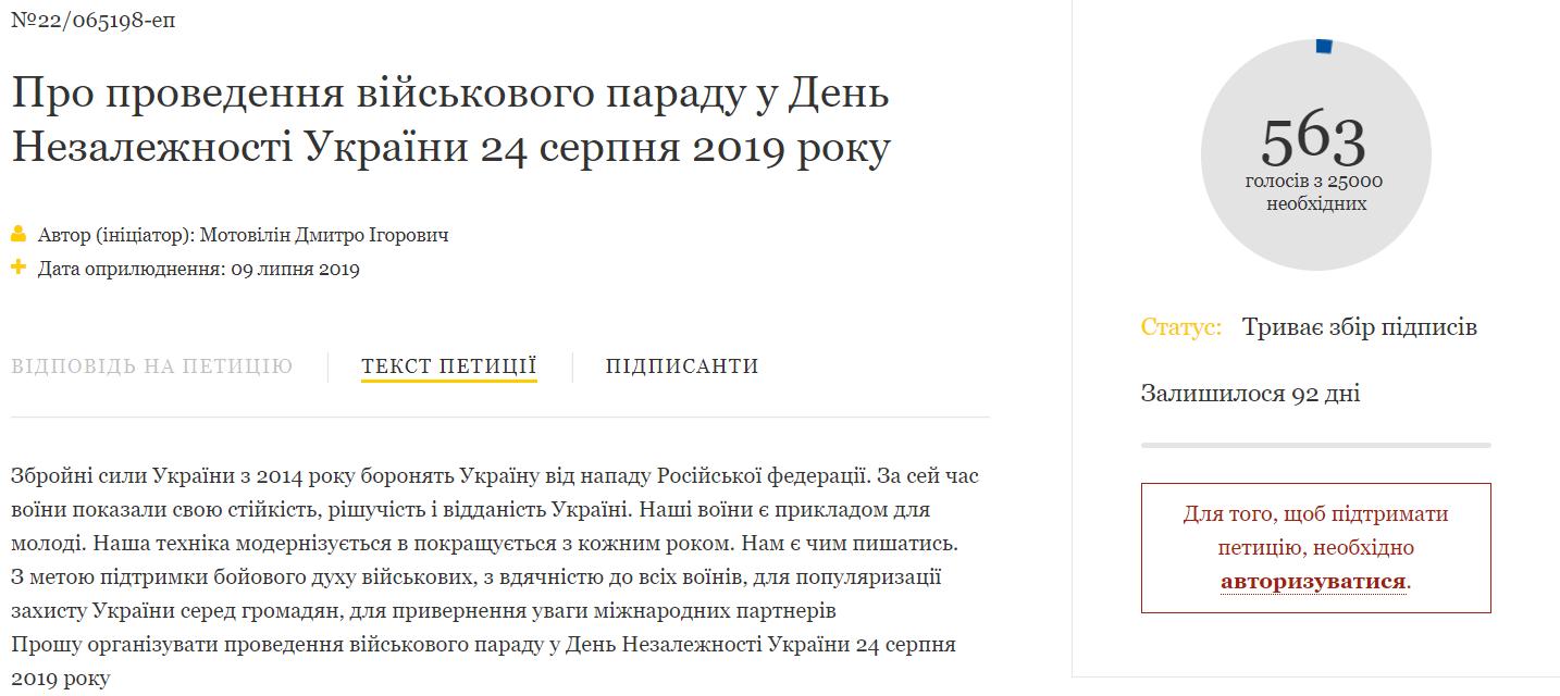петиция2