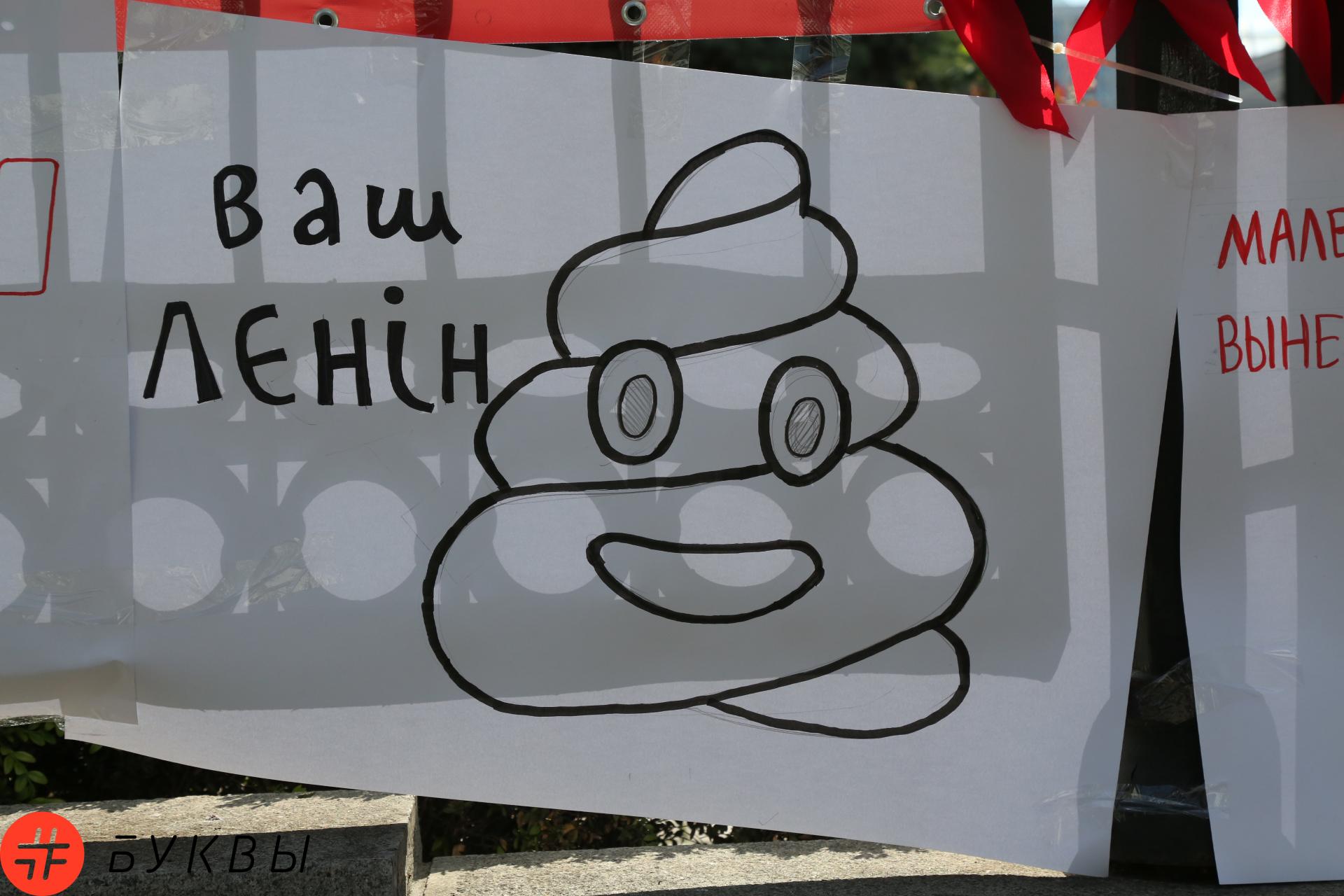 свобода_пикет ксу_декоммунизация