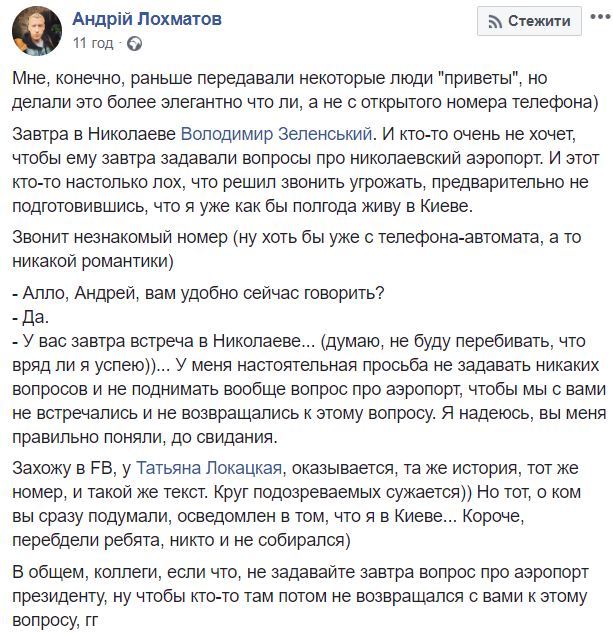 журналист2