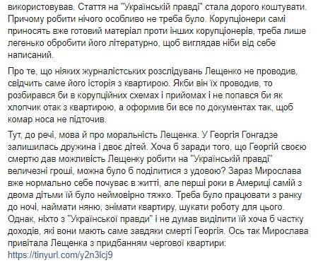 лещенко10