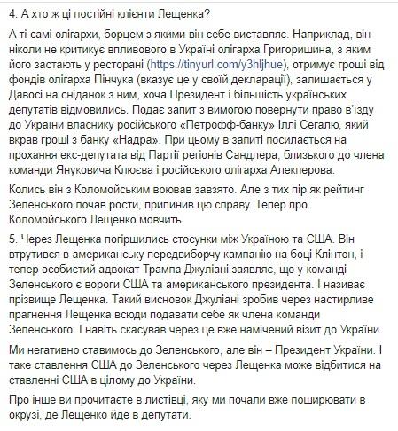 лещенко11