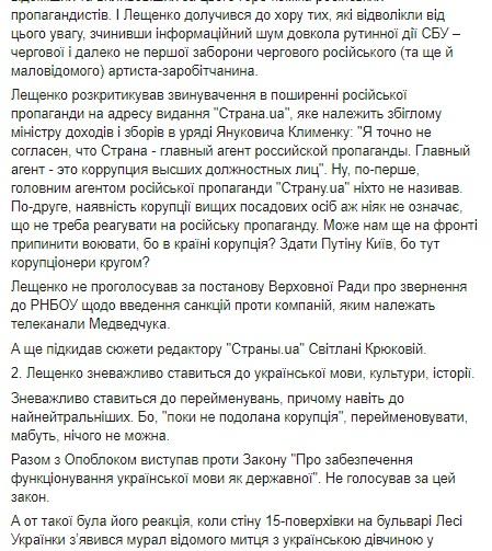 лещенко3