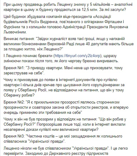 лещенко5