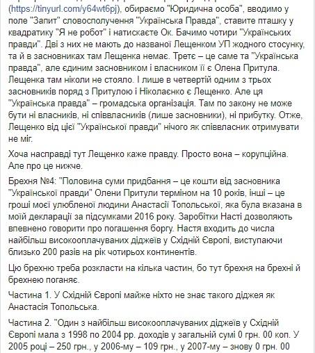 лещенко6
