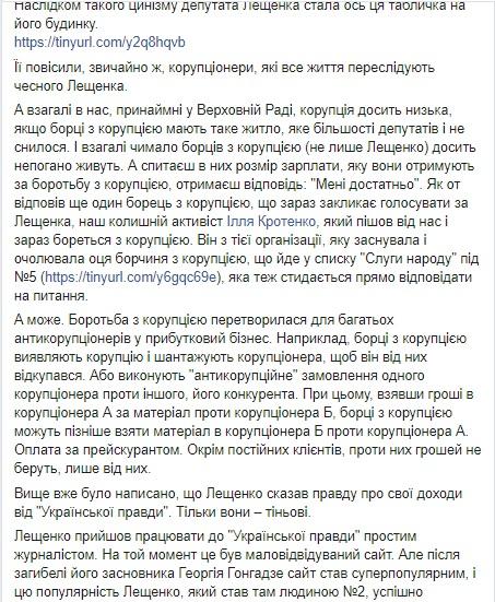 лещенко9