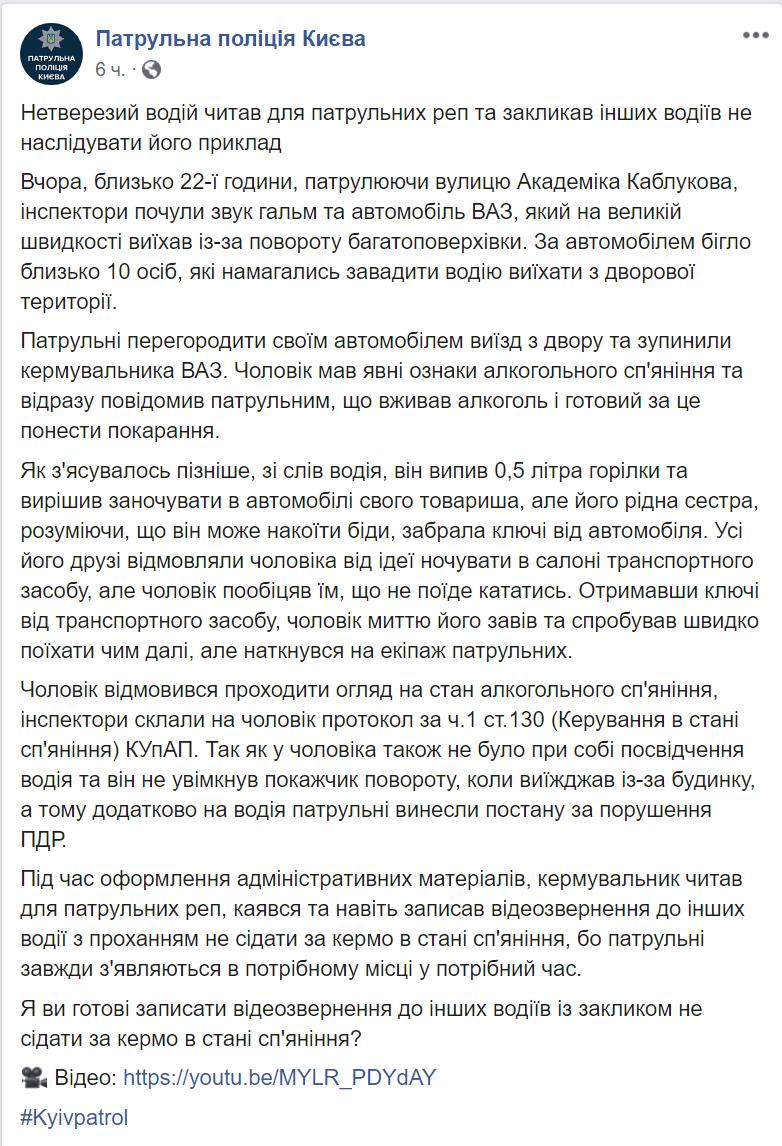Водитель рэпер Киев