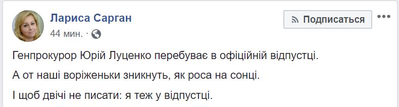 Луценко Сарган