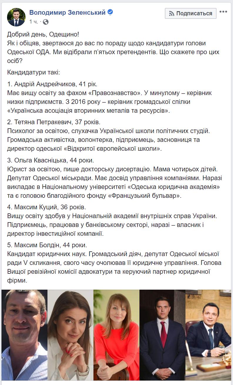 Одесская область Зеленский