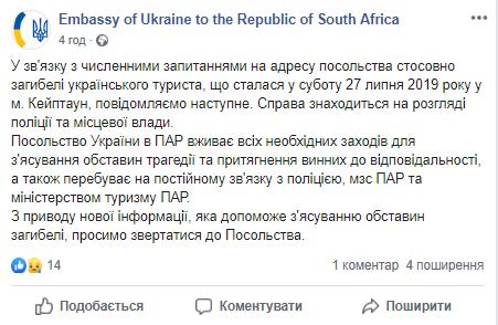 пост посольство