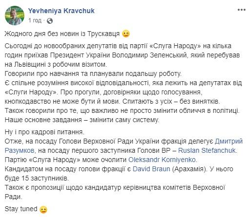 Слуга народа_Корниенко