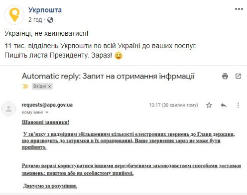 Укрпочта_Зеленский_письма