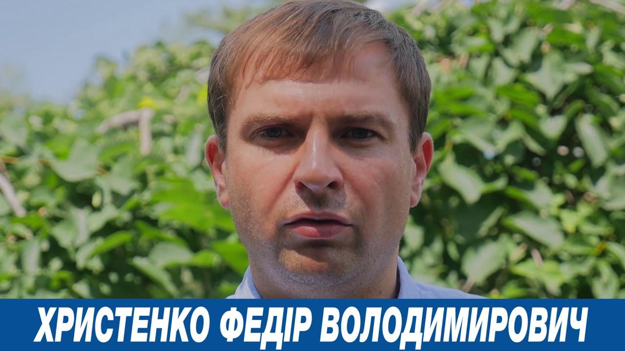 Христенко Федір Володимирович