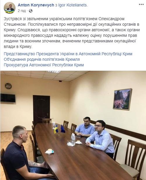 Стешенко_политзаключенный_харьков