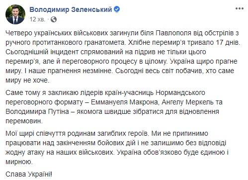 Зеленский_переговоры_Донбасс