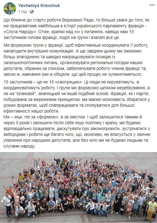 Пост Евгении Кравчук в Facebook