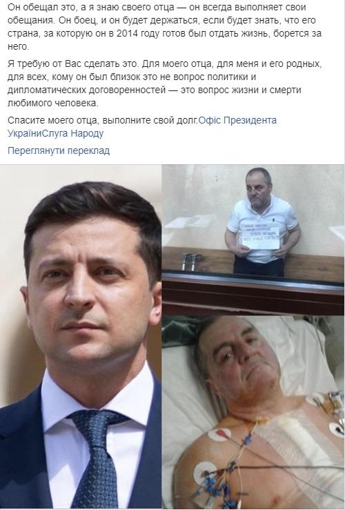 Бекиров_политзаключенный