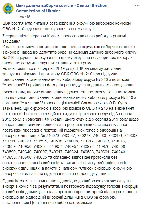 ЦИК_выборы