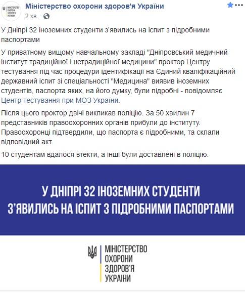 Минздрав_паспорт_студенты