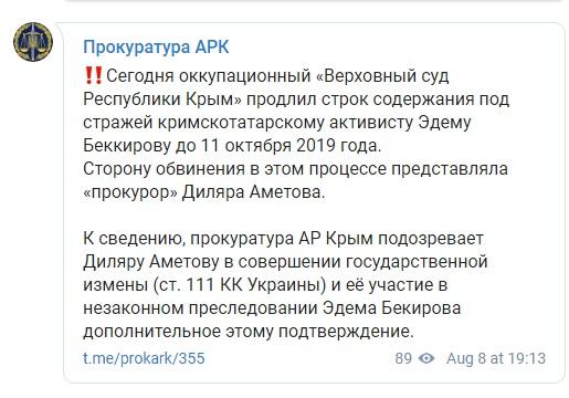 Бекиров_политзаключенный_арк