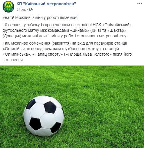 метро_футбол