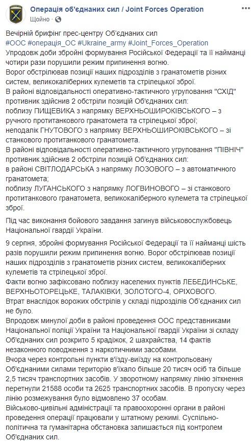 перемирие_донбасс