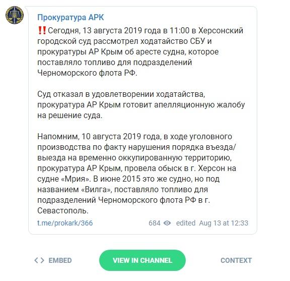 арк_судно_обыск