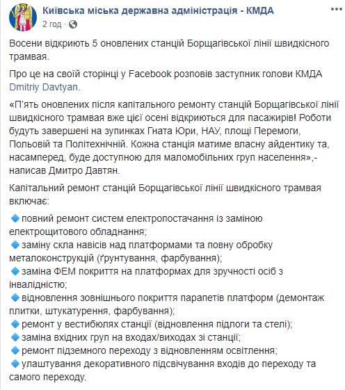 кгга_трамвай_ремонт