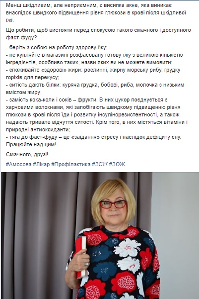 амосова1