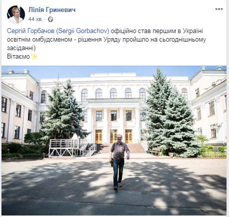 горбачев_омбудсмен