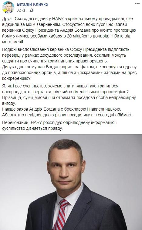 взятка_кличко_богдан