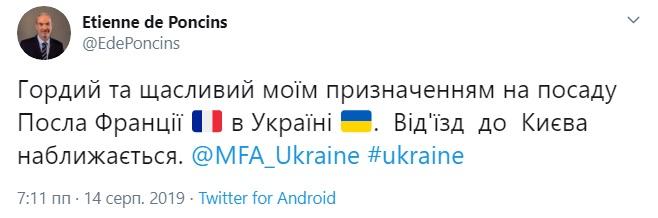 франция_посол_украина