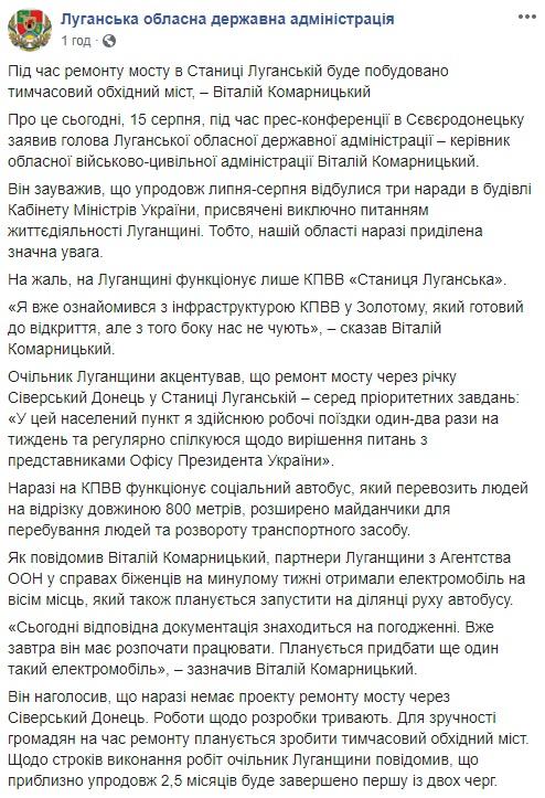 станица луганская_мост