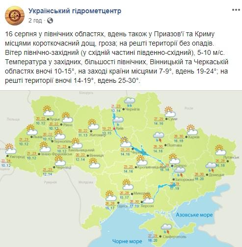 погода_похолодание