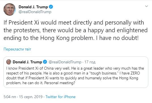 Трамп_гонконг