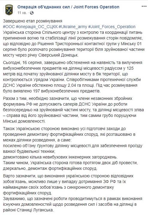 мост_станица луганская