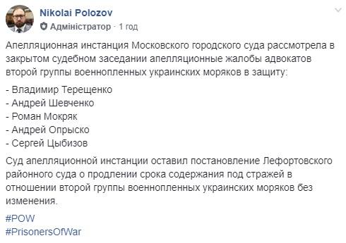моряки_РФ