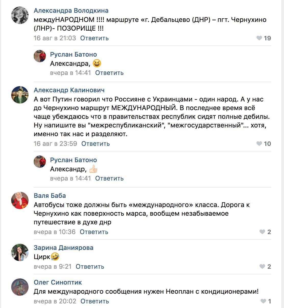 ДНР_автобусы