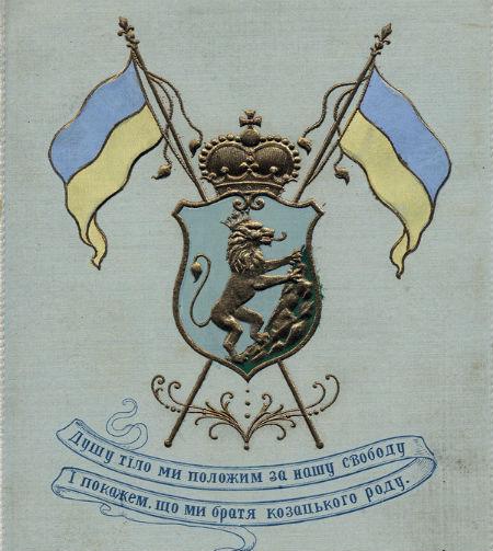 открытка_флаг украины
